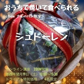 シュトーレンオンライン講座hosi.jpg