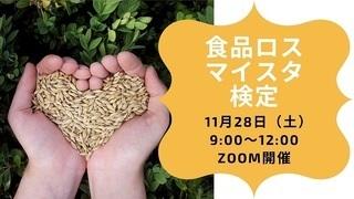 食品ロスマイスタ11月講座.jpg
